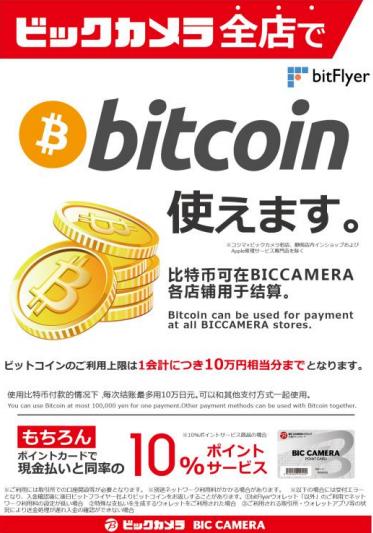 「ビックカメラ 仮想通貨」の画像検索結果