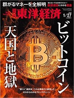 東洋経済「ビットコイン 天国と地獄」