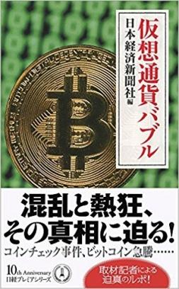 書籍「仮想通貨バブル(日経プレミアシリーズ) 」日本経済新聞社(2018/3/16発売)