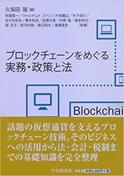 書籍「ブロックチェーンをめぐる実務・政策と法」秋葉賢一、堀天子、安河内誠ほか(2018/3/20発売)