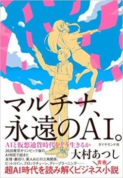 小説「マルチナ、永遠のAI。―AIと仮想通貨時代をどう生きるか」大村あつし(著)