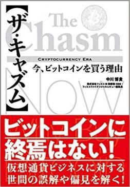 書籍「ザ・キャズム:今、ビットコインを買う理由」中川博貴 (著)